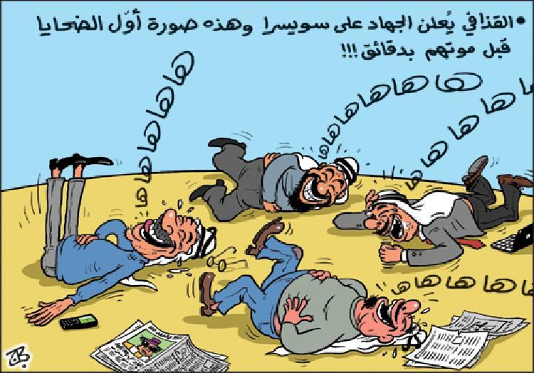 كاريكاتير القذافى